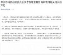 深圳市科技创新委员会否认资助贺建奎基因编辑项目