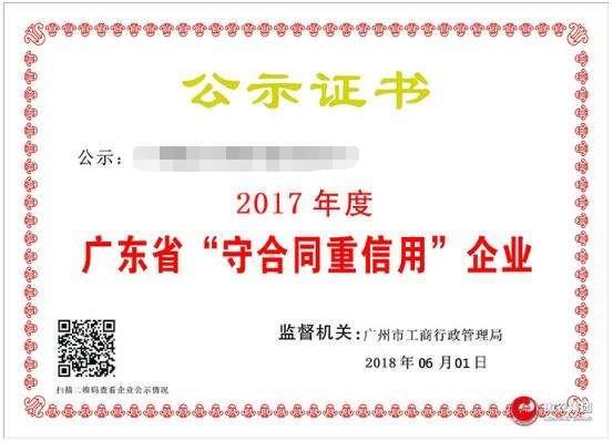 """申报截止日快到了,广东省""""守合同重信用""""申报须知"""