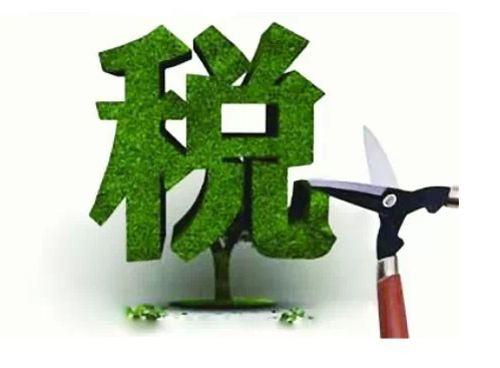 重大利好!降税正当其时,有助于激发中国经济活力